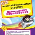 *報讀2011-2012年度學生將獲贈送校服及書包套裝。  現正招收: 1) 2011-2012年度  2-5歲各級學生 2) 2012-2013年度  2-5歲各級學生 3) 學前親子遊戲班  1-2歲