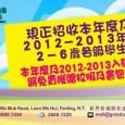 招 生 Receiving enrollment application