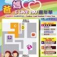 爸媽 I Love You 嘉年華:活動場地分佈圖