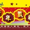 2013 Happy Lunar New Year