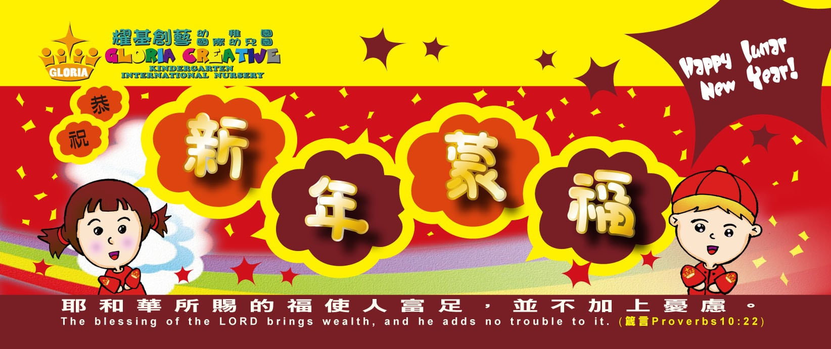 Photo of 2013 Happy Lunar New Year