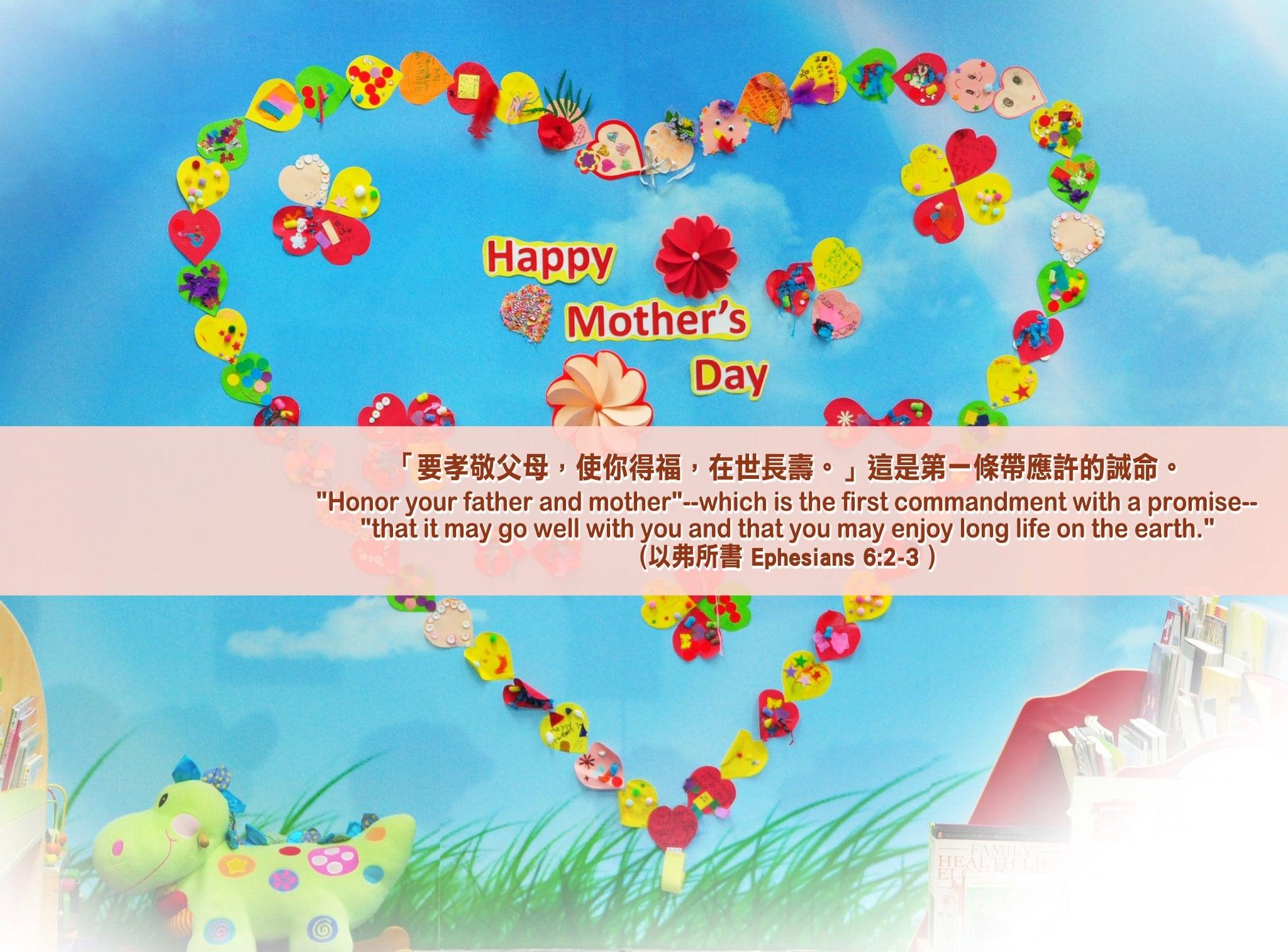 Photo of 親子遊戲班母親節慶祝會合照