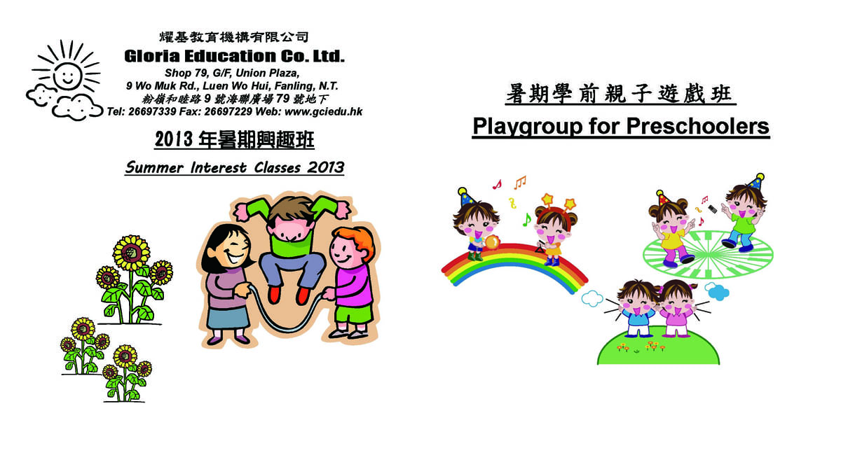 Photo of 2013年暑期興趣班及親子遊戲班簡介