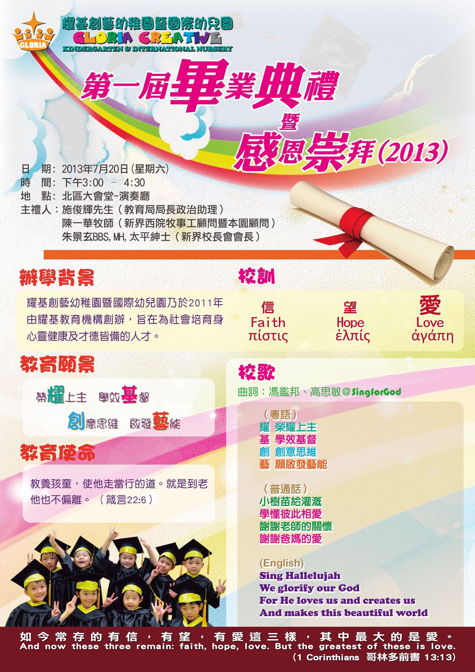 Photo of 第一屆畢業禮暨感恩崇拜(2013)特刊