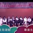 影片:【2013畢業禮花絮】畢業生致謝辭 [按入瀏覽]