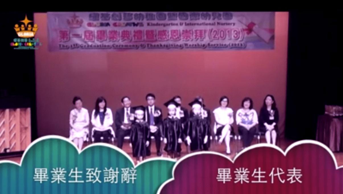 Photo of 畢業生致謝辭–【第一屆畢業典禮暨感恩崇拜】花絮