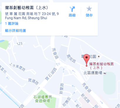Photo of 上水校地圖