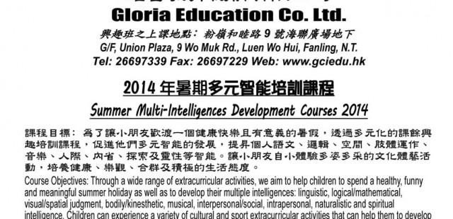 2014年暑期多元智能培訓課程[] 瀏覽及下載報名表
