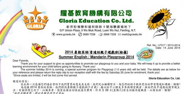 2014暑期英語/普通話親子遊戲班(上水及粉嶺校) 瀏覽及下載報名表