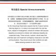按教育局上午十一時四十五分時宣布:   由於香港天文台預料可能在未來數小時內發出三號熱帶氣旋警告信號,幼稚園、肢體傷殘兒童學校及智障兒童學校今日停課。但上述學校須保持校舍開放,同時實施應變措施,照顧已返抵學校的學生,並在安全的情況下,方可安排學生返家。   本園下午班今日停課。敬請注意!      Important Announcement byEducation Bureauat 11:45am:   As the Hong Kong Observatory expects that the Tropical Cyclone Warning Signal no. 3 is likely to be issued within the next few hours, classes of [...]