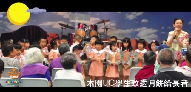 【影片】2014本園學生中秋節活動花絮! 祝福每個家:中秋節快樂Happy Mid Autumn Festival
