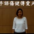 本園將參與「萬人手語傷健傳愛大行動」 這是2014年活動大會指定學習歌曲--〈獅子山下〉的手語歌示範