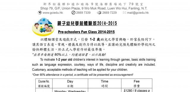 親子幼兒學前體驗班Pre-schoolers Fun Class 簡介及報名表 粉嶺校 / 上水校 [按入]