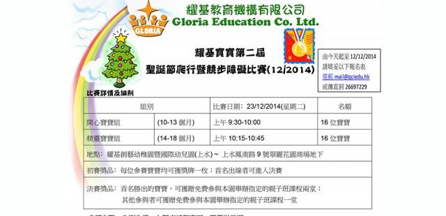 耀基寶寶第一屆爬行比賽(8/2014) 聖誔節爬行暨競步障礙比實 [按入瀏覽及下載報名表]