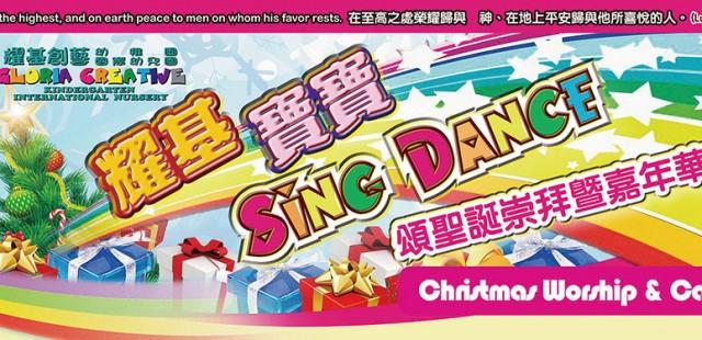 耀基寶寶Sing Dance頌聖誕崇拜曁嘉年華會2014 [按入瀏覽]