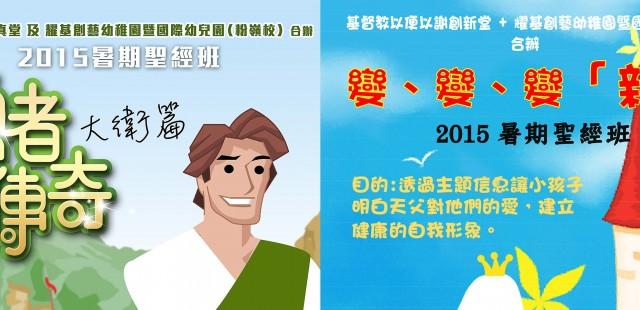 2015暑期聖經班 下載報名表:粉嶺/上水