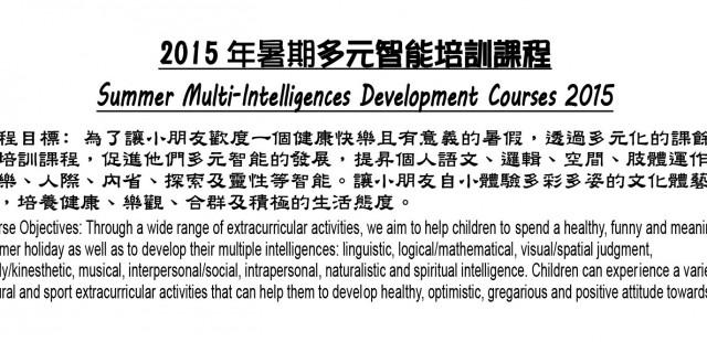 2015暑期多元智能培訓課程 下載課程內容及報名表