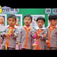 【影片】2015中秋節,本園學生祝大家: 中秋節快樂Happy Mid Autumn Festival [按入瀏覽]