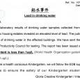 通告:鉛水事件