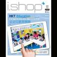 誠意推介《i.shop》2016年3月刊: 本期專題「電子學習新紀元~從幼兒教育開展」,內容包括訪問本園陳麗琴校監及小朋友的上課活動示範。 [按入瀏覽]