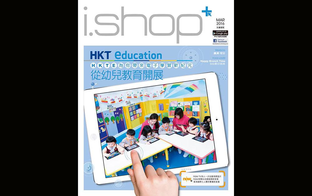 Photo of 【訪問】《i.shop》電子學習新紀元~從幼兒教育開展