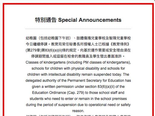 Photo of 27/5(更新)教育局宣布 Important Announcement by Education Bureau