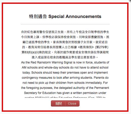 Photo of 10/8停課,教育局特別通告 Special Announcements by Education Bureau