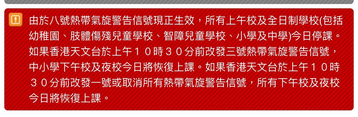 Photo of 2/8停課,教育局特別通告 Special Announcements by Education Bureau