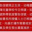 按教育局八月十八日上午五時三十分特別通告:   由於三號熱帶氣旋警告信號現正生效,幼稚園的上午班及全日班、肢體傷殘兒童學校及智障兒童學校今日停課。如果香港天文台於上午10時30分前取消三號熱帶氣旋警告信號,幼稚園的下午班今日將恢復上課。教育局常任秘書長所授權人士已根據《教育條例》(第279章)第83(6)(a)(ii)條的規定,向基於運作需要或安全理由須在停課期間進入或逗留在校舍的教職員及學生發出書面准許。   本園18/8停課。      Special Announcements byEducation Bureauat 5:30am(18/8):   As the Tropical Cyclone Warning Signal no. 3 is now in force, classes of AM and whole-day kindergartens, schools for children with physical disability and schools [...]