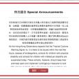 [Translate]        按教育局上午十時四十分時宣布:   由於香港天文台預料可能在未來數小時內發出三號熱帶氣旋警告信號,幼稚園、肢體傷殘兒童學校及智障兒童學校今日停課。但上述學校須保持校舍開放,同時實施應變措施,照顧已返抵學校的學生,並在安全的情況下,方可安排學生返家。就前述目的,教育局常任秘書長所授權人士已根據《教育條例》(第279章)第83(6)(a)(ii)條的規定,向基於運作需要或安全理由須在停課期間進入或逗留在校舍的教職員及學生發出書面准許。   本園下午停課   Important Announcement byEducation Bureauat 10:40am:   As the Hong Kong Observatory expects that the Tropical Cyclone Warning Signal no. 3 is likely to be issued within the next few hours, classes of [...]