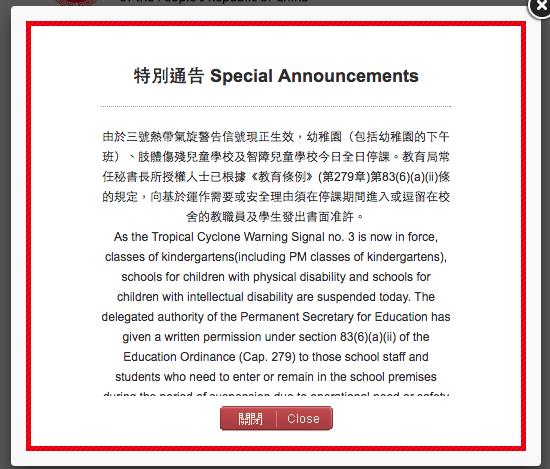 Photo of 18/10(更新)教育局宣布 Important Announcement by Education Bureau
