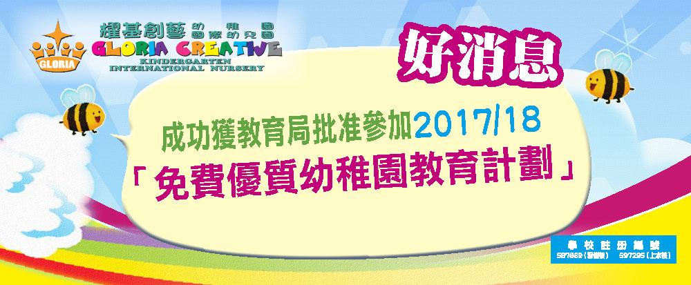 Photo of 【好消息】成功獲教育局批准參加2017/18「免費優質幼稚園教育計劃」
