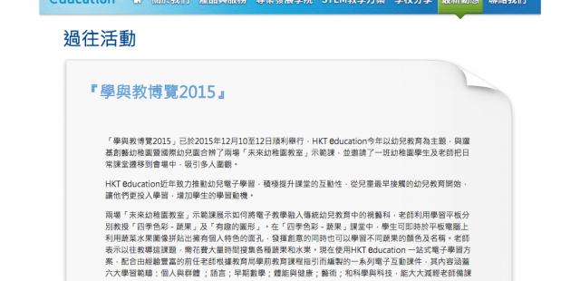 《HKT》學與教博覽2015 [按入瀏覽]