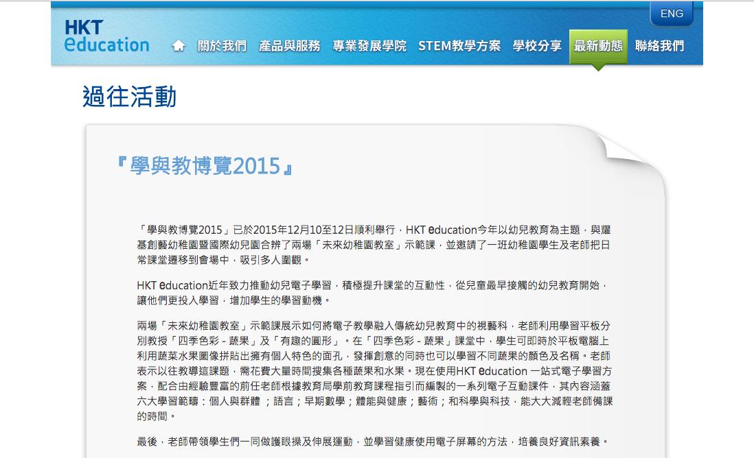 201512-HKT-webnews