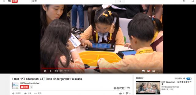 《HKT Education》1 min HKT education_L&T Expo kindergarten trial class [按入瀏覽]