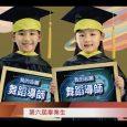 【影片】學習活動花絮暨第六屆畢業生特輯 [按入瀏覽]