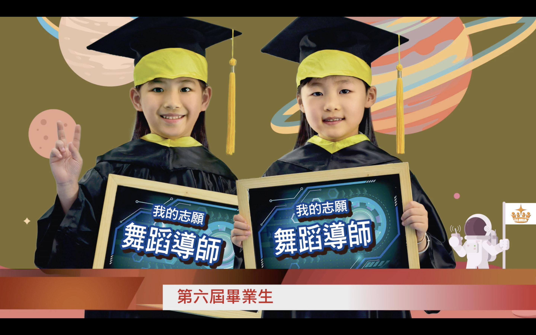 Photo of 【影片】學習活動花絮暨第六屆畢業生特輯