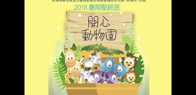 2018暑期聖經班活動花絮 製作:基督教香港崇真會粉嶺海聯堂製作