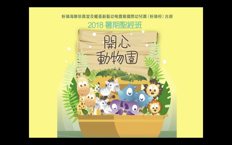 Photo of 【影片】開心動物園–2018暑期聖經班(粉嶺)