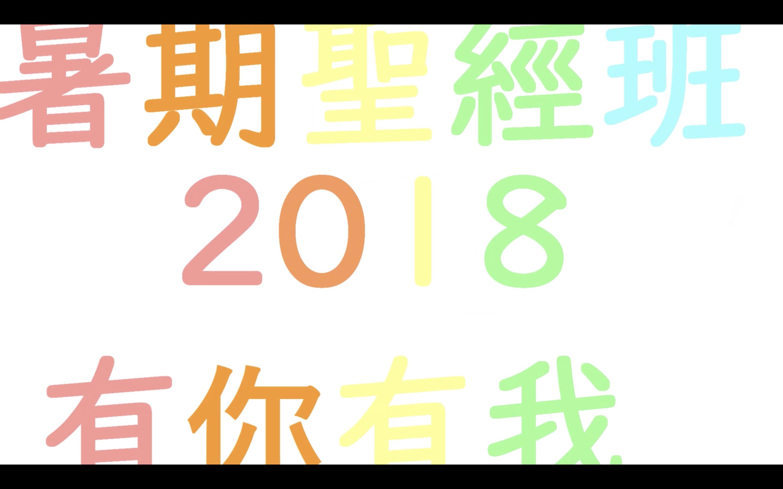 Photo of 【影片】有你有我就有家–2018暑期聖經班(上水)