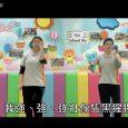 【影片】早午操歌2〈我強〉 [按入]