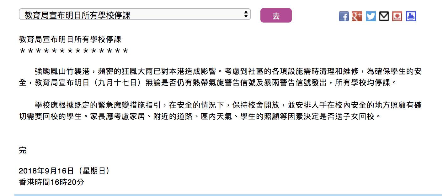 Photo of 17/9 教育局宣布 Important Announcement by Education Bureau