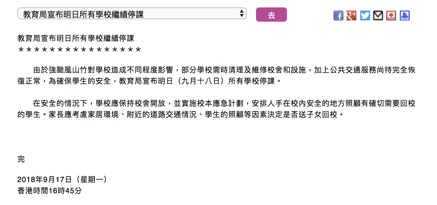 Photo of 17/9(16:45)教育局宣布 Important Announcement by Education Bureau