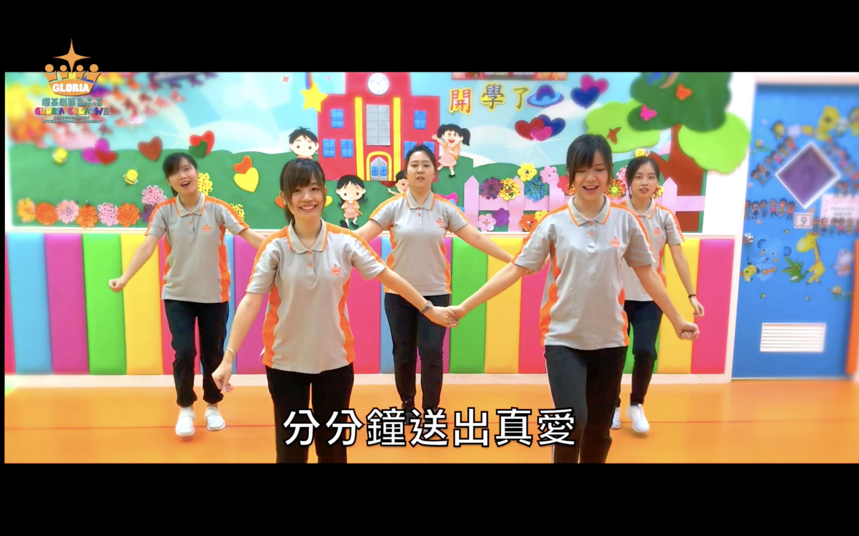 Photo of 【影片】早午操歌〈愛樂園〉