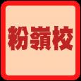 進入網上申請系統 粉嶺校申請 Fanling Campus  上水校申請 Sheung Shui Campus 若系統暫停,可按此下載表格: 下載 PN 幼兒班報名表 下載 KG 幼兒班報名表
