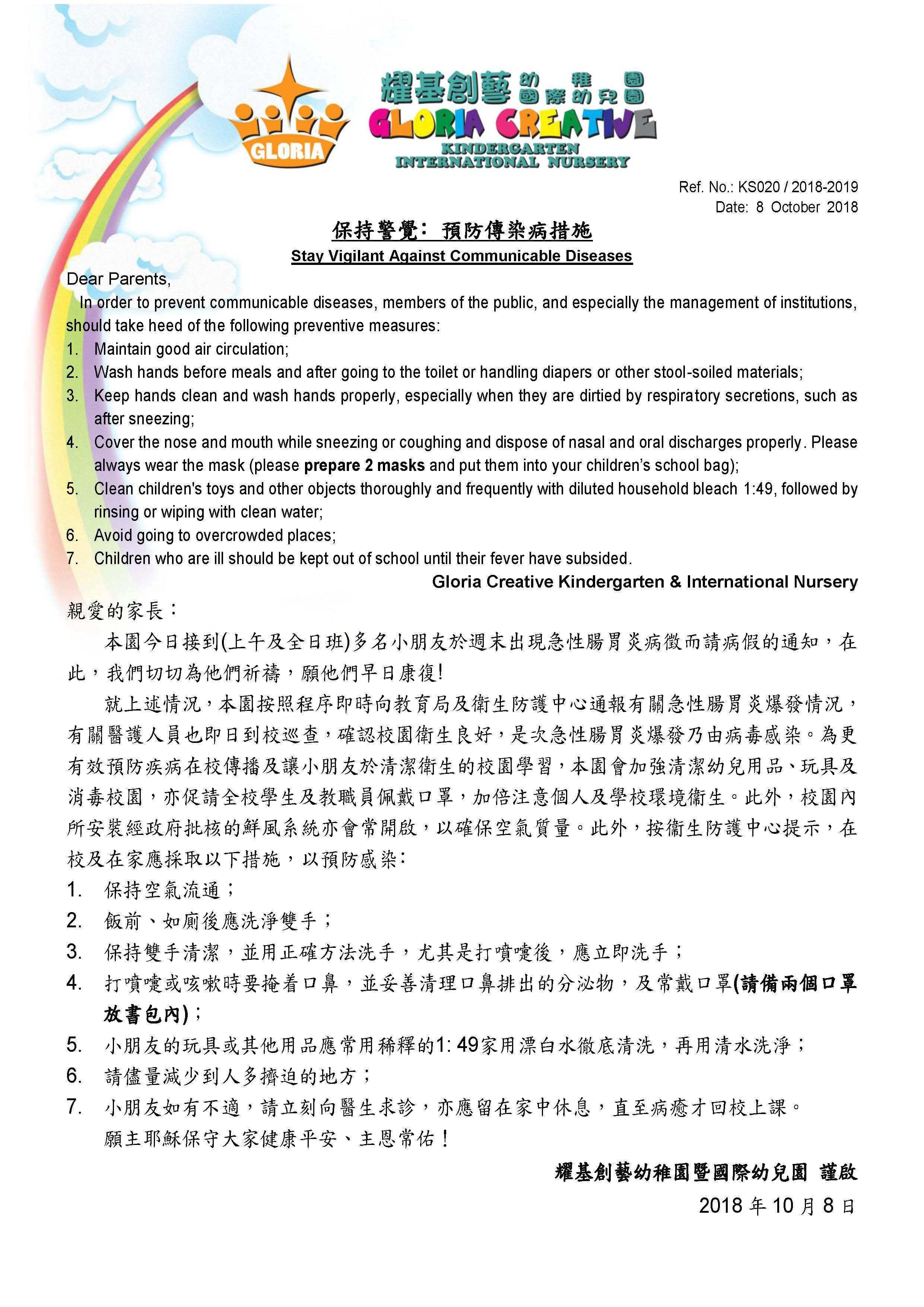 Photo of 保持警覺﹕預防傳染病措施(上水校)