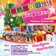 [Translate]    聖誕嘉年華2018—普天同慶賀新生王 Christmas Carnival 2018 日期Date: 19-12-2018 (星期三 Wednesday) PN+NC 9:15-10:45 a.m. LC+UC 11:30a.m.- 1:00 p.m.  地點Venue: 上水校舍 Sheung Shui Campus 上水鳳南路9號翠麗花園商場地下23-24號 Unit 23-24, G/F Commercial Complex, Tsui Lai Garden, 9 Fung Nam Road, Sheung Shui. 查詢:2669 7339、2669 7009 (免費入場)