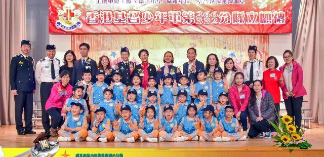 【花絮】香港基督少年軍「小綿羊332分隊」立願禮 [按入瀏覽及下載]