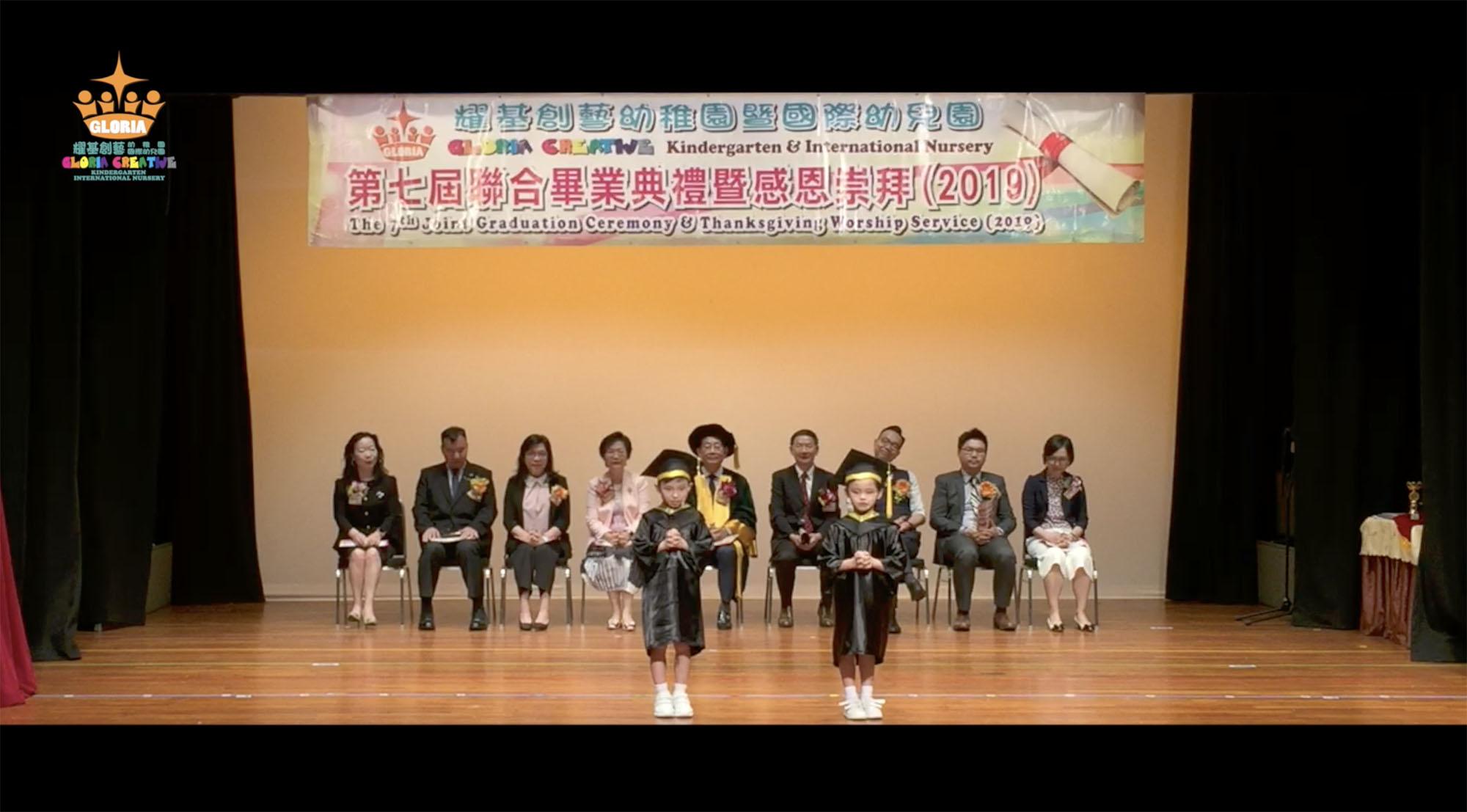 [Translate]      2019年6月20日,本園舉行第七屆聯合畢業典禮暨感恩崇拜。 這是畢業生致謝辭片段。