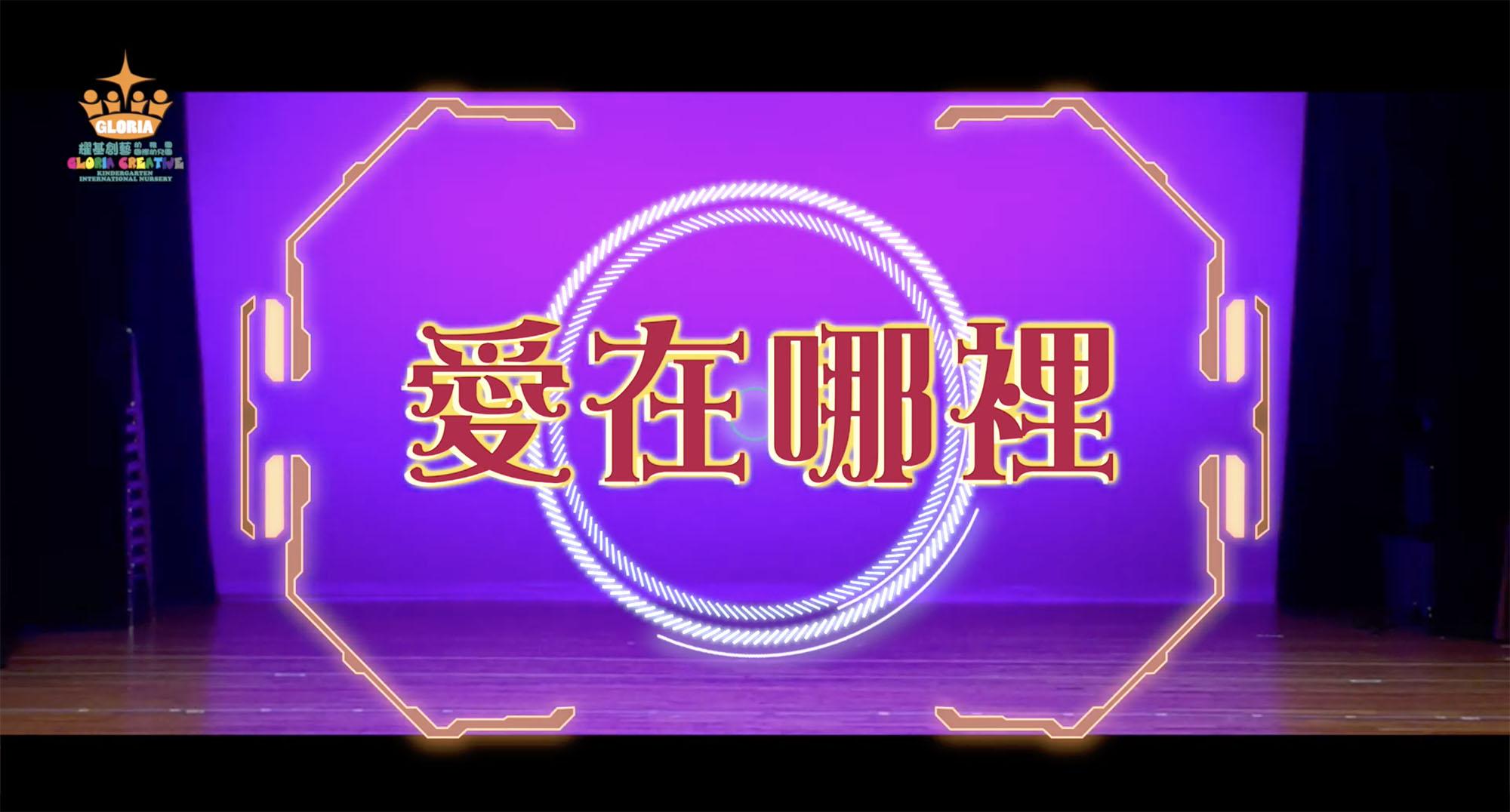 [Translate]      2019年6月20日,本園舉行第七屆聯合畢業典禮暨感恩崇拜。 這是《福音歌舞劇:愛在哪裡》片段。